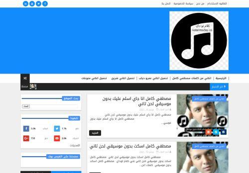 لقطة شاشة لموقع كلام توداي بتاريخ 11/06/2021 بواسطة دليل مواقع سكوزمى
