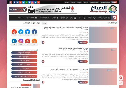 لقطة شاشة لموقع الصباغ للمعلوميات بتاريخ 11/06/2021 بواسطة دليل مواقع سكوزمى