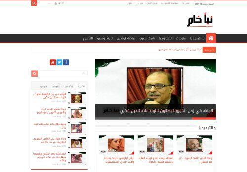 لقطة شاشة لموقع نبأ خام بتاريخ 12/06/2021 بواسطة دليل مواقع سكوزمى