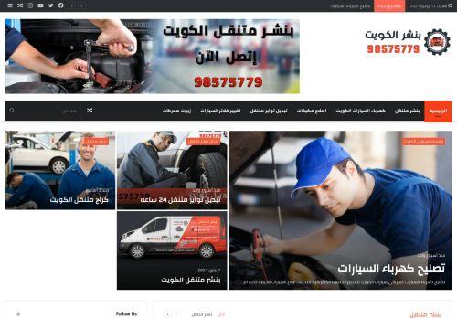 لقطة شاشة لموقع بنشر متنقل الكويت بتاريخ 12/06/2021 بواسطة دليل مواقع سكوزمى