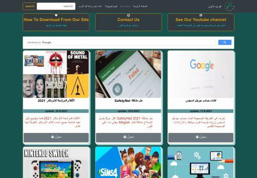 لقطة شاشة لموقع عرب داون بتاريخ 12/06/2021 بواسطة دليل مواقع سكوزمى