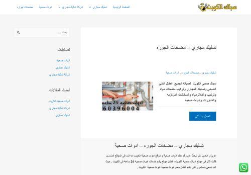 لقطة شاشة لموقع تسليك مجاري بتاريخ 12/06/2021 بواسطة دليل مواقع سكوزمى