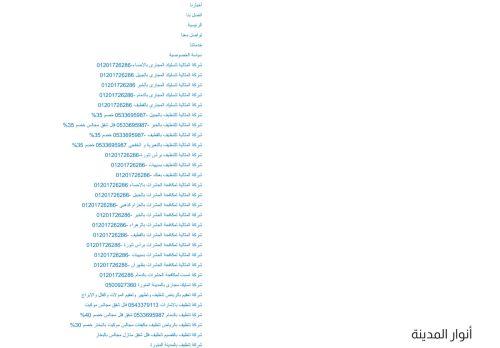 لقطة شاشة لموقع شركة نقل عفش بجازان بتاريخ 23/06/2021 بواسطة دليل مواقع سكوزمى