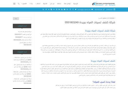 لقطة شاشة لموقع شركة كشف تسربات المياه ببريدة بتاريخ 25/06/2021 بواسطة دليل مواقع سكوزمى