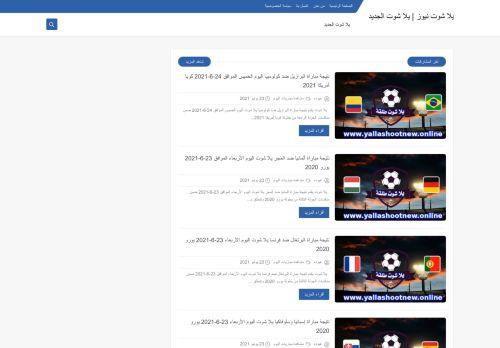 لقطة شاشة لموقع يلا شوت نيوز | يلا شوت الجديد بتاريخ 26/06/2021 بواسطة دليل مواقع سكوزمى