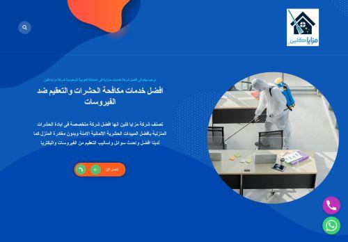 لقطة شاشة لموقع شركة مزايا, تنظيف خزانات, مكافحة حشرات, تسليك مجاري بتاريخ 28/06/2021 بواسطة دليل مواقع سكوزمى