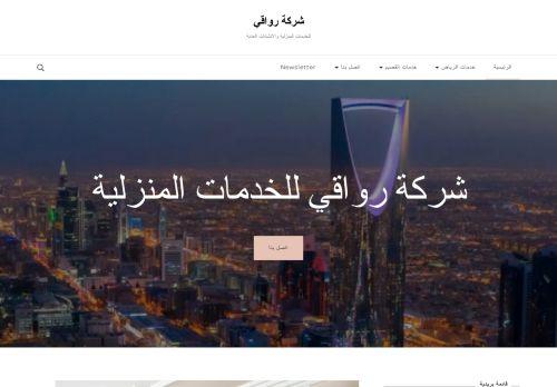 لقطة شاشة لموقع شركة رواقي بتاريخ 28/06/2021 بواسطة دليل مواقع سكوزمى