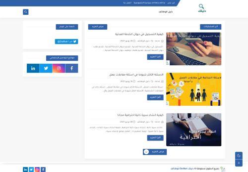 لقطة شاشة لموقع دليلك Dallilak للوظائف بتاريخ 05/07/2021 بواسطة دليل مواقع سكوزمى