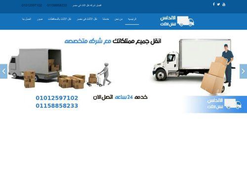 لقطة شاشة لموقع ارحص شركة نقل عفش في مصر بتاريخ 15/07/2021 بواسطة دليل مواقع سكوزمى