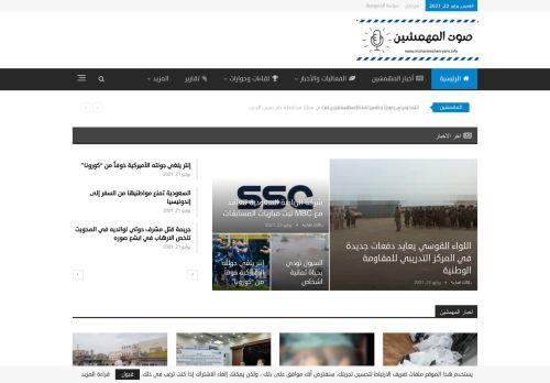 لقطة شاشة لموقع صوت المهمشين بتاريخ 22/07/2021 بواسطة دليل مواقع سكوزمى