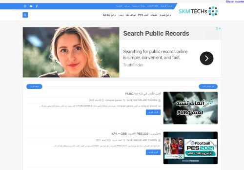 لقطة شاشة لموقع SKM TECHs - المحترف للتقنيات بتاريخ 24/07/2021 بواسطة دليل مواقع سكوزمى