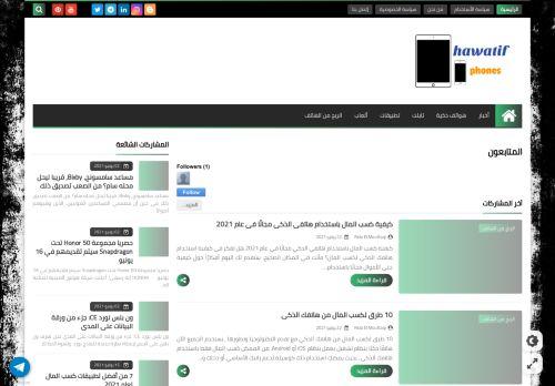 لقطة شاشة لموقع hawatif phones هواتف فونز بتاريخ 24/07/2021 بواسطة دليل مواقع سكوزمى