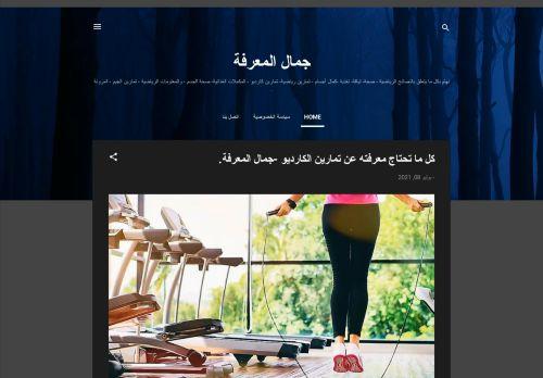 لقطة شاشة لموقع جمال المعرفة بتاريخ 24/07/2021 بواسطة دليل مواقع سكوزمى
