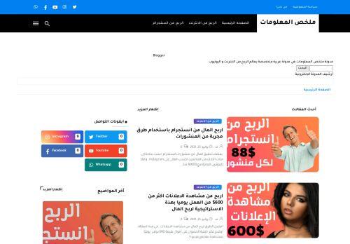 لقطة شاشة لموقع ملخص المعلومات بتاريخ 26/07/2021 بواسطة دليل مواقع سكوزمى