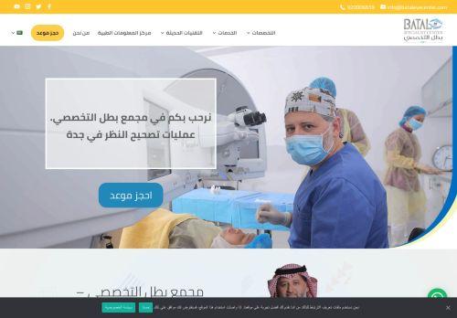 لقطة شاشة لموقع مجمع البطل التخصصي للعيون بتاريخ 26/07/2021 بواسطة دليل مواقع سكوزمى