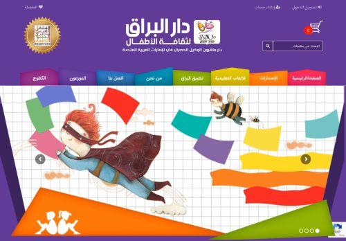 لقطة شاشة لموقع دار البراق لثقافة الأطفال بتاريخ 26/07/2021 بواسطة دليل مواقع سكوزمى