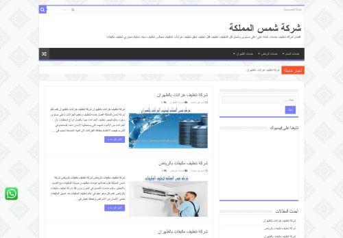لقطة شاشة لموقع شركة شمس المملكة للخدمات المنزلية بالدمام بتاريخ 29/07/2021 بواسطة دليل مواقع سكوزمى