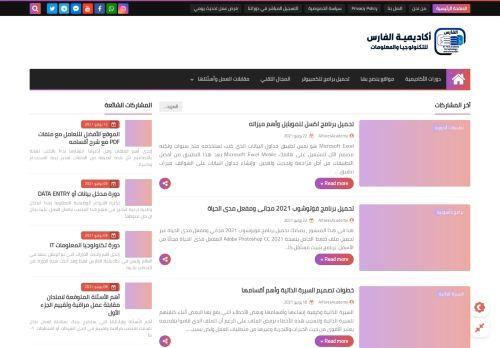 لقطة شاشة لموقع أكاديمية الفارس للتكنولوجيا والمعلومات بتاريخ 29/07/2021 بواسطة دليل مواقع سكوزمى