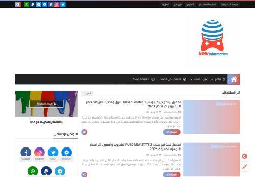 لقطة شاشة لموقع معلومه جديده new information بتاريخ 29/07/2021 بواسطة دليل مواقع سكوزمى