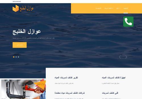 لقطة شاشة لموقع عوازل الخليج بتاريخ 29/07/2021 بواسطة دليل مواقع سكوزمى