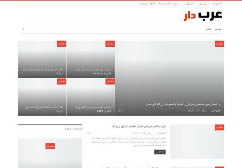 لقطة شاشة لموقع عرب دار بتاريخ 02/08/2021 بواسطة دليل مواقع سكوزمى