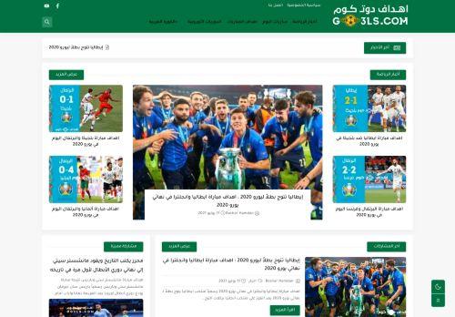 لقطة شاشة لموقع اهداف دوت كوم   Go3ls.com بتاريخ 04/08/2021 بواسطة دليل مواقع سكوزمى