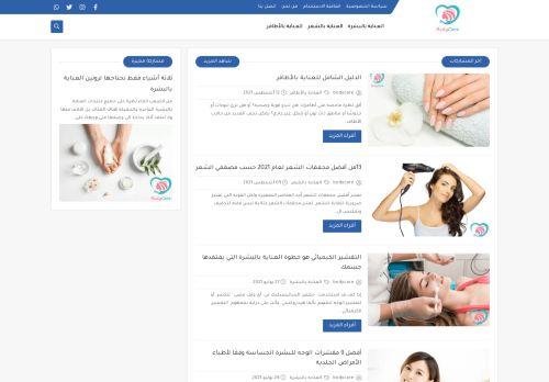 لقطة شاشة لموقع body care : دليلك نحو العناية بالجسم والجمال بتاريخ 12/08/2021 بواسطة دليل مواقع سكوزمى
