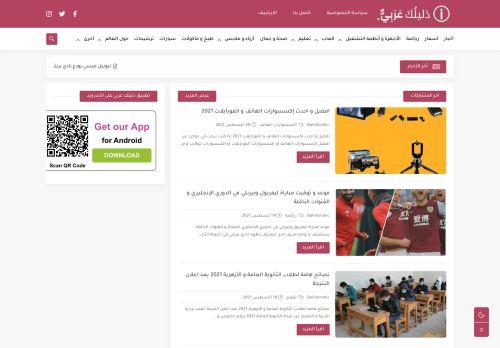 لقطة شاشة لموقع دليلك عربي بتاريخ 21/08/2021 بواسطة دليل مواقع سكوزمى