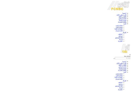 لقطة شاشة لموقع شركة روائع بتاريخ 25/08/2021 بواسطة دليل مواقع سكوزمى