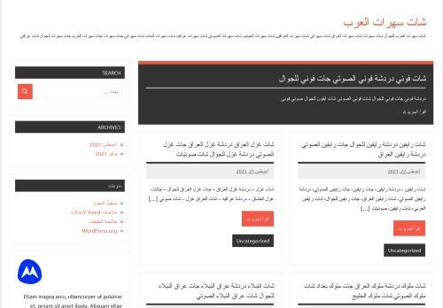 لقطة شاشة لموقع شات سهرات العرب دردشة سهرات جات سهرات العراق شات الصوتي بتاريخ 25/08/2021 بواسطة دليل مواقع سكوزمى