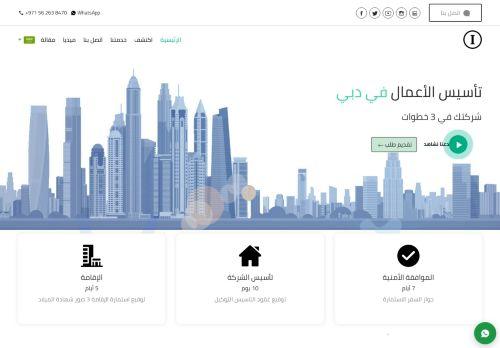 لقطة شاشة لموقع تأسيس شركة في دبي بتاريخ 02/09/2021 بواسطة دليل مواقع سكوزمى