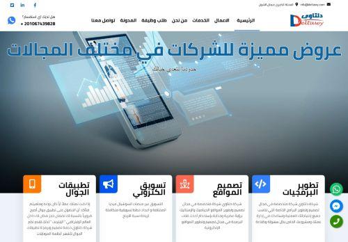 لقطة شاشة لموقع شركة دلتاوى للبرمجيات بتاريخ 02/09/2021 بواسطة دليل مواقع سكوزمى