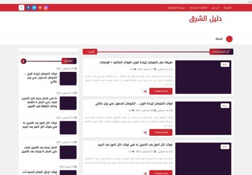 لقطة شاشة لموقع دليل الشرق بتاريخ 02/09/2021 بواسطة دليل مواقع سكوزمى