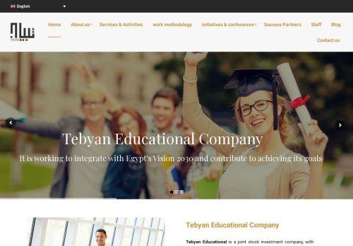 لقطة شاشة لموقع شركة تبيان التعليمية بتاريخ 04/09/2021 بواسطة دليل مواقع سكوزمى