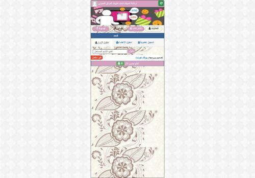 لقطة شاشة لموقع دردشة امنيات شات امنيات العراق الصوتي بتاريخ 07/09/2021 بواسطة دليل مواقع سكوزمى
