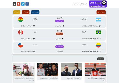 لقطة شاشة لموقع كورة 4 لايف | بث مباشر مباريات اليوم | kooora4live بتاريخ 10/09/2021 بواسطة دليل مواقع سكوزمى