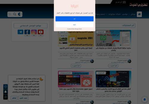 لقطة شاشة لموقع تكنولوجيــا الـمعـلـومات بتاريخ 14/09/2021 بواسطة دليل مواقع سكوزمى