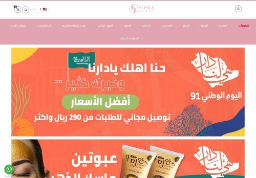لقطة شاشة لموقع متجر سيدرا ستايل بتاريخ 11/09/2021 بواسطة دليل مواقع سكوزمى