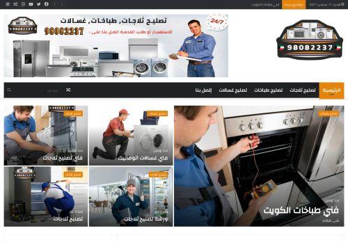 لقطة شاشة لموقع تصليح ثلاجلات، طباخات، غسالات بتاريخ 11/09/2021 بواسطة دليل مواقع سكوزمى