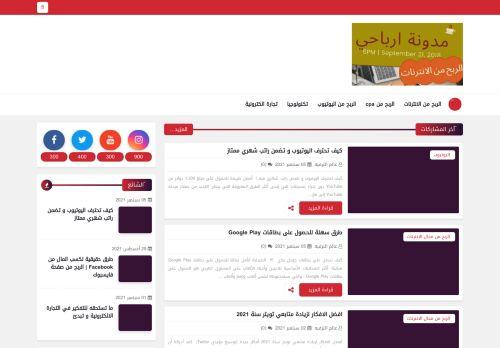 لقطة شاشة لموقع مدونة ارباحي | افضل طرق الربح من الانترنت بتاريخ 11/09/2021 بواسطة دليل مواقع سكوزمى