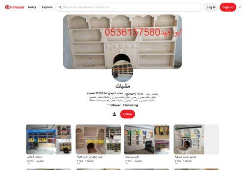 لقطة شاشة لموقع صور مشبات رخام بتاريخ 12/09/2021 بواسطة دليل مواقع سكوزمى