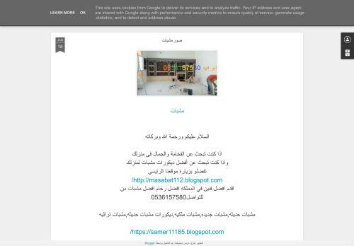لقطة شاشة لموقع صور مشبات بتاريخ 12/09/2021 بواسطة دليل مواقع سكوزمى
