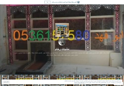 لقطة شاشة لموقع مشبات الرياض, مشبات حديثة, مشبات رخام, ديكورات مشبات, مجالس مشبات, بتاريخ 12/09/2021 بواسطة دليل مواقع سكوزمى