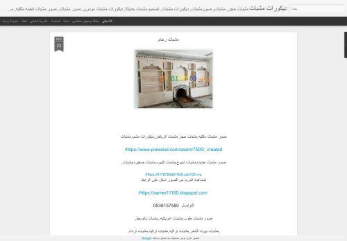 لقطة شاشة لموقع صور مشبات مشبات الرياض مشب نار بتاريخ 12/09/2021 بواسطة دليل مواقع سكوزمى