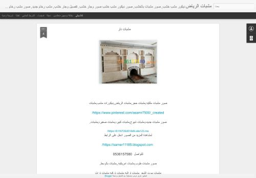 لقطة شاشة لموقع معلم مشبات الرياض بتاريخ 12/09/2021 بواسطة دليل مواقع سكوزمى