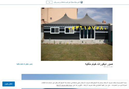 لقطة شاشة لموقع خيام وبيوت شعر بتاريخ 12/09/2021 بواسطة دليل مواقع سكوزمى