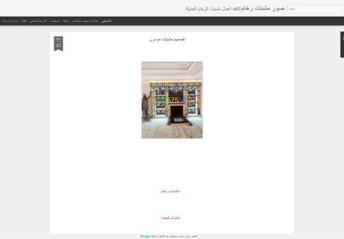 لقطة شاشة لموقع ديكورات مشبات حجر ديكورات مشبات جديده ديكورات مشبات مودرن بتاريخ 12/09/2021 بواسطة دليل مواقع سكوزمى
