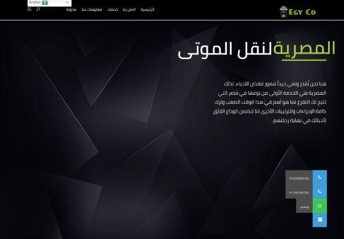 لقطة شاشة لموقع المصرية لنقل الموتى بتاريخ 12/09/2021 بواسطة دليل مواقع سكوزمى