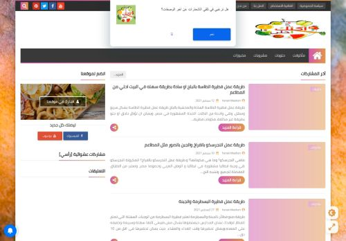 لقطة شاشة لموقع aklek ahla | اكلك احلي بتاريخ 14/09/2021 بواسطة دليل مواقع سكوزمى
