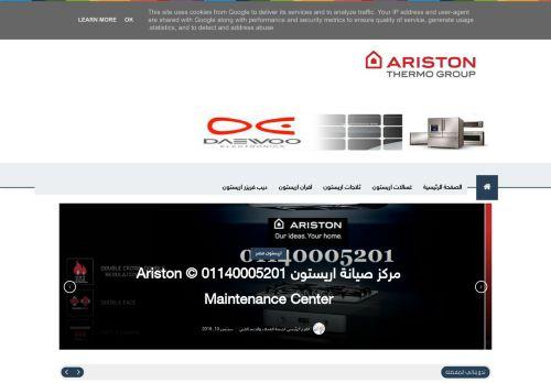 لقطة شاشة لموقع الخط الساخن صيانة اريستون 01140005201 بتاريخ 14/09/2021 بواسطة دليل مواقع سكوزمى